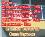 """Алуминиеви парапети от """"STIL ОД"""" ЕООД-Строителни"""