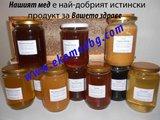 Истински пчелен мед на едро и дребно в София-Храни, Напитки
