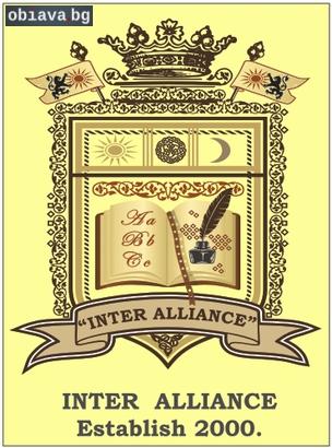 Английски език 1-5 ниво.Запишете се в Интер Алианс | Курсове | Стара Загора