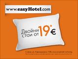 EasyHotel Sofia /Евтин нискобюджетен хотел в София център-Други