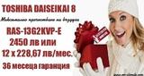 Промоция на климатици TOSHIBA DAISEIKAI 8 с безплатен монтаж-Климатици