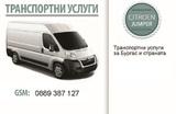 Транспортни Услуги за Бургас, България, Европа-Хамалски