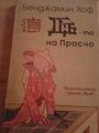 """""""Дъ-то на прасчо"""" от Бенджамин Хоф-Книги и Списания"""