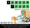 Транспортни услуги и хамали за София и страната-Транспортни