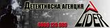 """Детективска агенция """"Лидер""""-Детективски"""