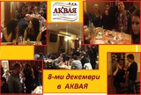 8 Декември в хотел Аквая *** - гр.Велико Търново-Други