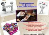 Разпространение на рекламни материали-Реклама и печат