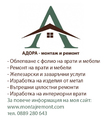 Строителни услуги /домашни ремонти /домашен майстор-Строителни