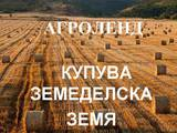Купувам земеделска земя в област Хасково в селата........-Земеделска Земя