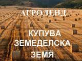 Купувам земеделска земя в област Ямбол в селата........-Земеделска Земя
