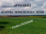 Купувам земеделска земя в област Силистра в селата.....-Земеделска Земя