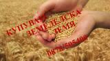 Купувам земеделска земя в област Разград в селата......-Земеделска Земя
