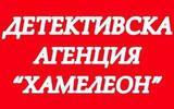 Детективска агенция Хамелеон- 0894318550-Детективски