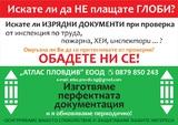 """""""АТЛАС ПЛОВДИВ"""" ЕООД - Административни услуги: ХЕИ, РЗИ-Други"""