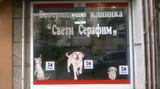 "Ветеринарна клиника""Свети Серафим""-Услуги"