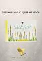 Билков чай с цвят от алое-Био продукти