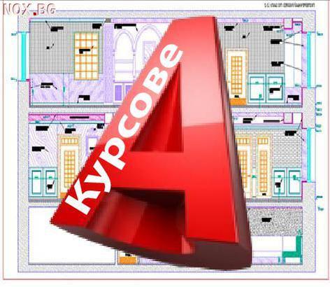 Компютърни курсове в София: AutoCAD 2D и 3D   Курсове   София-град