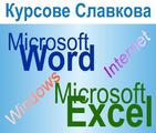 София: Начална компютърна грамотност – Windows, Word, Excel-Курсове