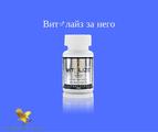 Витолайз за него-Хранителни добавки