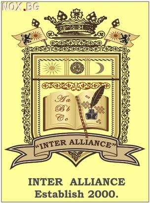 Курсове по ИТАЛИАНСКИ ЕЗИК-Стартират сега  в Интер Алианс   Курсове   Стара Загора