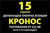 Погребална агенция Пазарджик - Кронос-Други