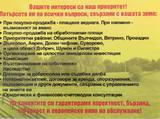 Купувам земе.земя в цяла България-Земеделска Земя