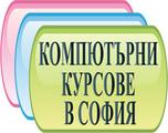 Компютърни курсове в София: Adobe Illustrator-Курсове
