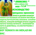 ИСТИНАТА С ФЕНОМЕНЪТ ГЕЯ-Ясновидство
