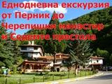 Еднодневна екскурзия от Перник до Черепишки манастир и 7 - т-На планина