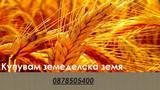 Купувам земеделски земи в област Стара Загора в селата......-Земеделска Земя