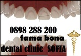 Лазертерапията със студена светлина на  ФАМА БОНА!-Клиники