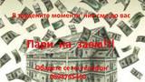 Кредити за работещи и пенсионери-Заеми, Кредити