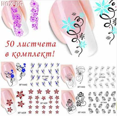 Голям Комплект Декорация за нокти водни стикери лепенки за м | Дамска Козметика | Добрич