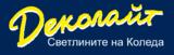 Деколайт ЕООД - Производство на Коледна светеща украса-Други