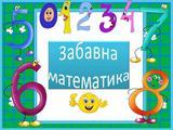 Частни уроци по математика-Частни уроци