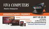 Вива Компютърс - ремонт на лаптопи,настолни компютри,монитори-Компютърни