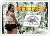 Металотърсач - монетарник (любителски)-Играчки и Хоби