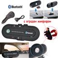 Магнитен блутут говорител за кола Bluetooth handsfree mp3 ко-Части и Аксесоари