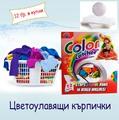 Цветоулавящи кърпички Color Catcher кърпички за цветно пране-Дом и Градина