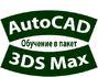 Компютърни курсове в София: AutoCAD 2D и 3D   Курсове  - София-град - image 2