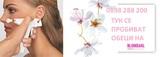 Медицински обеци Blomdahl-Здраве и Красота