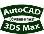 AutoCAD и 3D Studio Max - обучение в пакет-Курсове