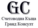 Счетоводна кантора Гранд Консулт-Счетоводни
