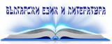 Частни уроци по български език и литература-Частни уроци