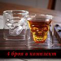 Стъклени шот чаши череп Crystal Skull 4бр в комплект шотове-Дом и Градина