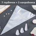 Комплект сладкарски пош с накрайници за декорация на сладки-Дом и Градина
