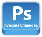 Компютърни курсове: Adobe Photoshop. Отстъпки в пакет-Курсове