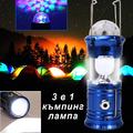 3 в 1 Къмпинг LED фенер с диско лампа разтягаща се соларна л-Играчки и Хоби