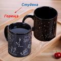Магическа чаша Зодии подаръчна чаша сменяща цвета си 300ml-Дом и Градина