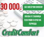 Кредит без месечни вноски-Заеми, Кредити
